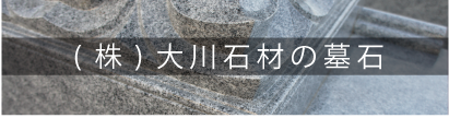 大川石材の墓石