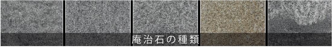 庵治石の種類
