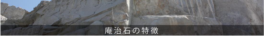 庵治石の特徴